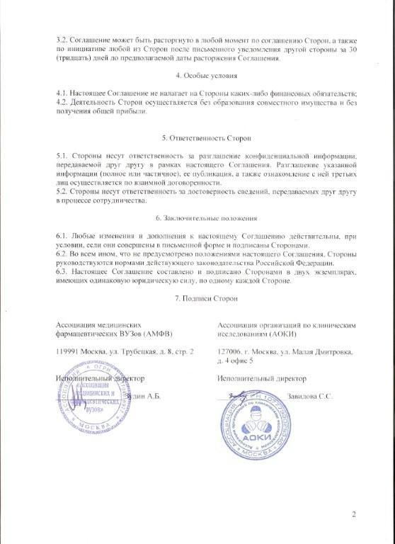 Соглашение АОКИ и АМФВ